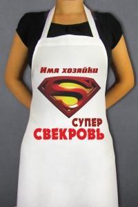 Фартук Супер свекровь