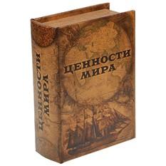 Книга-сейф «Ценности мира»