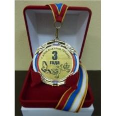 Медаль С днем кожаной свадьбы. 3 года