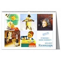 Календарь «Советское - значит отличное»