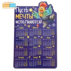 Новогодний календарь-магнит Пусть мечты исполняются