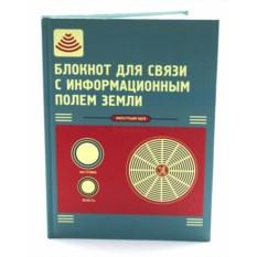 Блокнот Для связи с информационным полем Земли