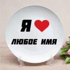 Именная тарелка Я люблю