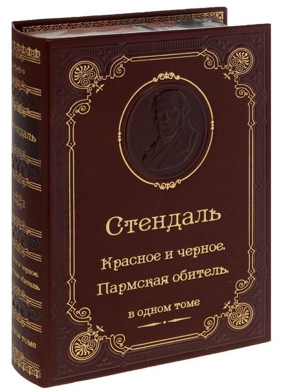 Книга Стендаль. Красное и черное. Пармская обитель