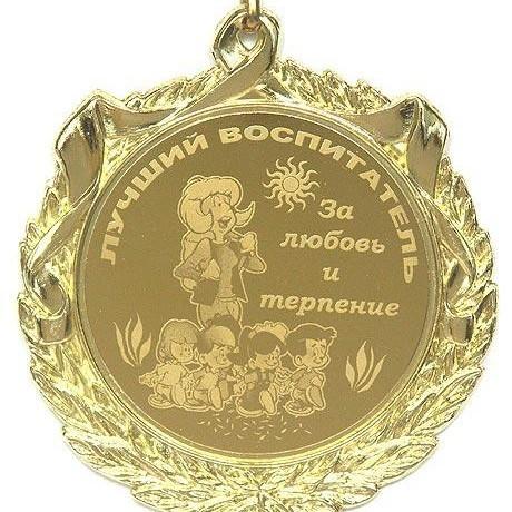 Медаль Лучший воспитатель