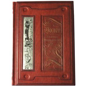 Подарочная книга «Ножи»