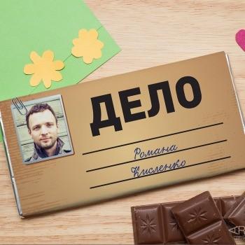 Шоколадная открытка Личное дело пограничника