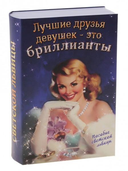 Книга-сейф Лучшие друзья девушек - это брильянты!