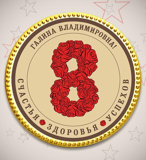 Именная шоколадная медаль «Розы на 8 марта»
