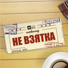 Шоколад Не взятка