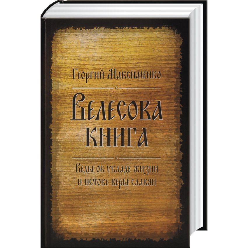 Книга Велесова книга