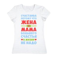 Женская футболка Счастливая жена и мама