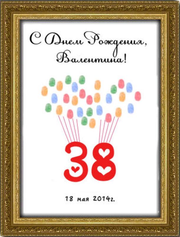 Поздравления с днем рождения мужу 38 лет 30