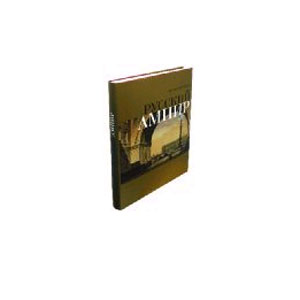 Книга «Русский ампир»