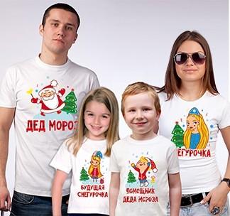Семейные футболки для семьи на четверых Новогодние