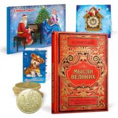 Новогодний набор с записной книжкой «Мысли великих»