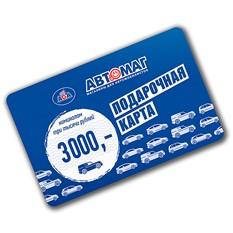 Подарочная карта Автомаг номиналом 3000 руб