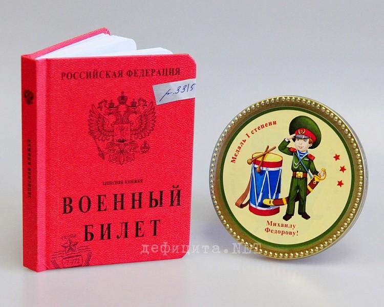 Записная книжка «Военный билет» + подарок