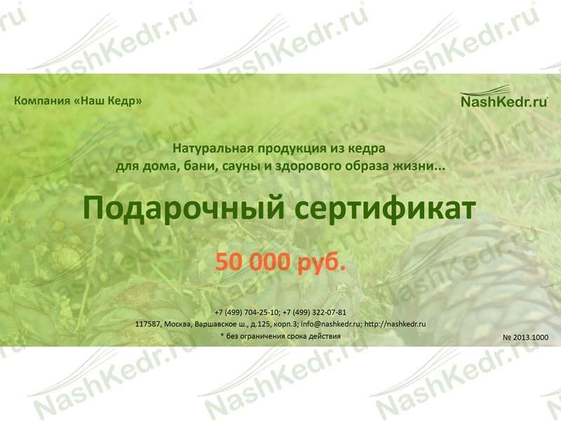 Подарочный сертификат Наш Кедр  50000 р