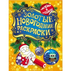 Раскраска с наклейками Дед Мороз