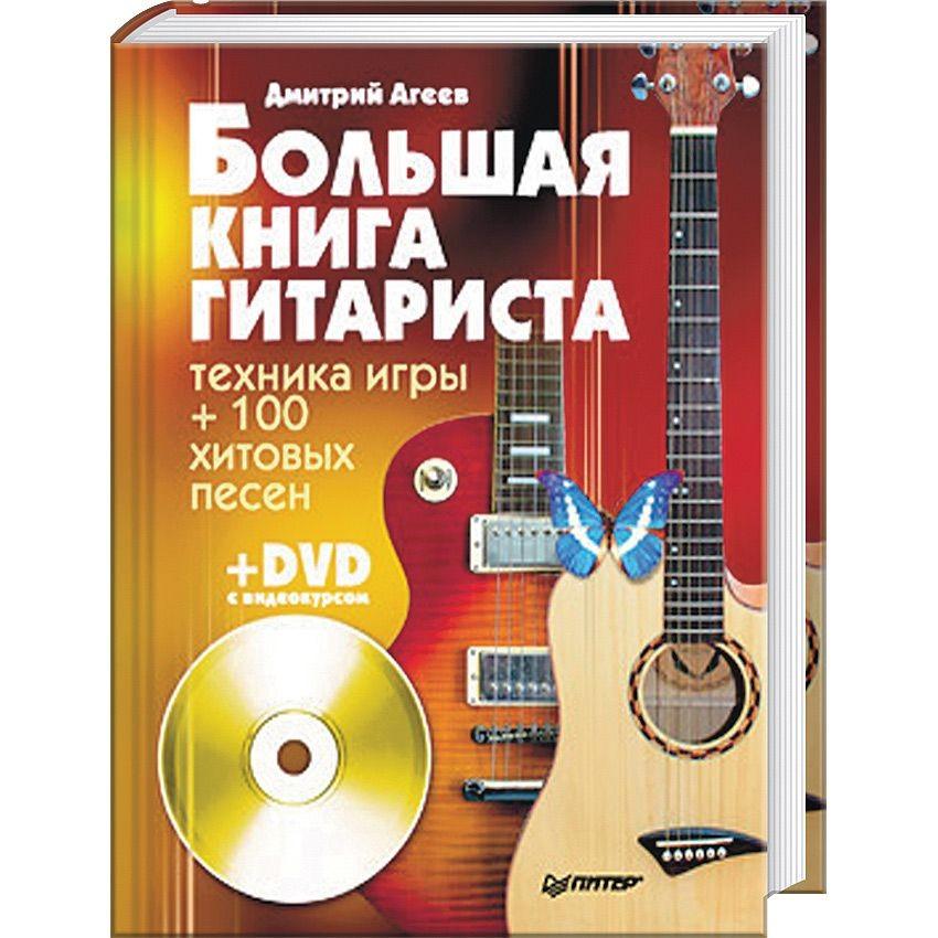 Большая книга гитариста