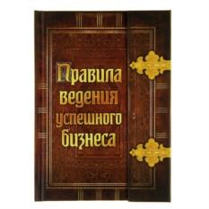 Записная мини-книга Правила ведения успешного бизнеса