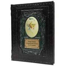 Книга «Омар Хайям и персидские поэты X - XVI веков»