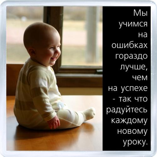 Магнит: Позитивный настрой. Радуйся урокам жизни.