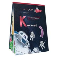 Книга «Космос»