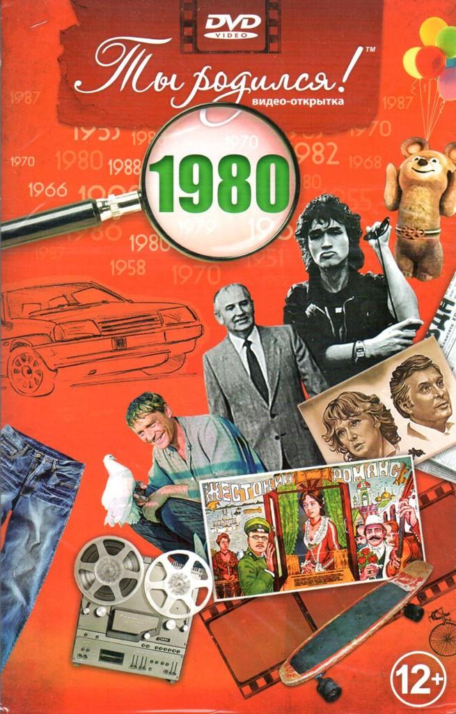 Видео-открытка Ты родился! 1980 год