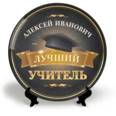 Именная тарелка «Лучший учитель»