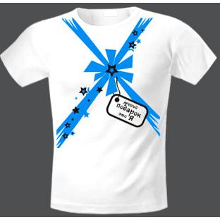 Мужская футболка  «Лучший подарок»