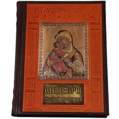 Подарочная книга Шедевры русской иконописи