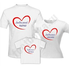 Семейные футболки Любимый папа / мама / дочка, сердце