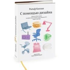 Книга «С помощью дизайна»