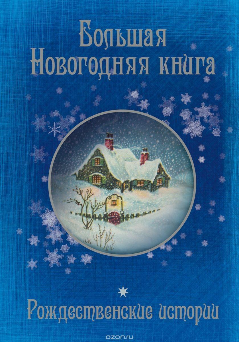 Книга Большая Новогодняя книга. Рождественские истории