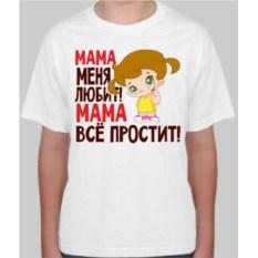 Детская футболка Мама меня любит, мама все простит!