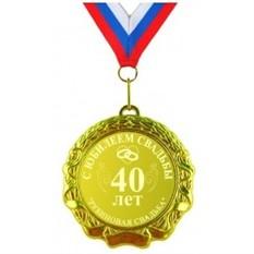 Подарочная медаль «С юбилеем свадьбы 40 лет»