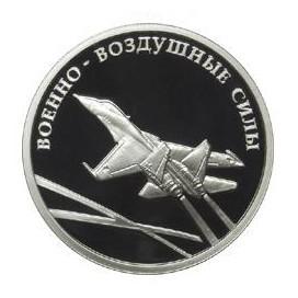 Авиация, серебро, 1 руб. (набор монет 3 шт.)