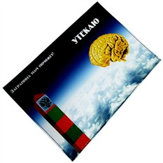 Обложка для паспорта кожаная Утекаю