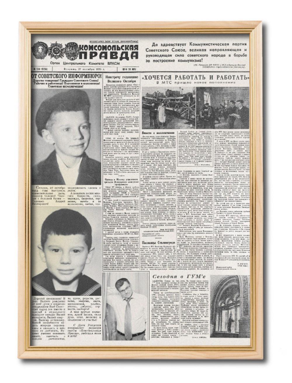 Газета своими руками на юбилей бабушки