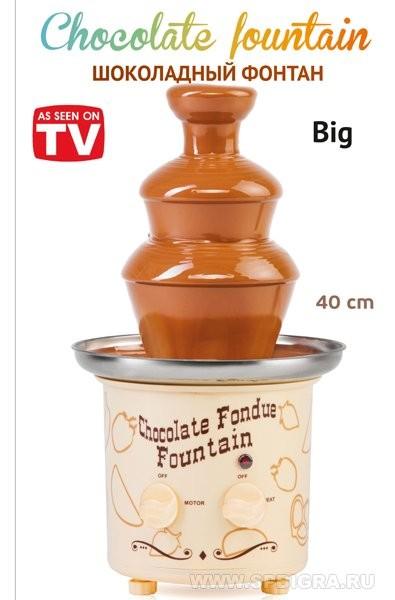 Шоколадный фонтан, 40 см