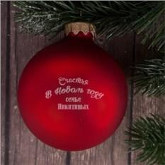 Елочный шар с вашим текстом Счастья в Новом году