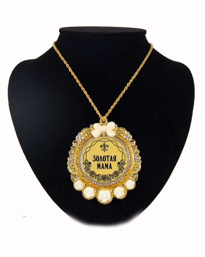 Медаль с розочками на цепочке Золотая мама