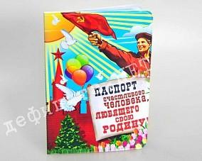 Оптимистическая обложка на паспорт «Я люблю свою Родину!»