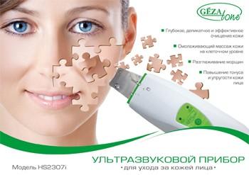 Аппарат для ультразвукового пиллинга Gezatone HS2307i