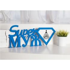 Интерьерное украшение Супер МУЖ