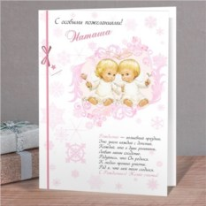 Именная открытка С особыми пожеланиями!