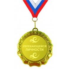 Сувенирная медаль Увлекающейся личности