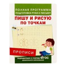 Детская книга Прописи. Пишу и рисую по точкам